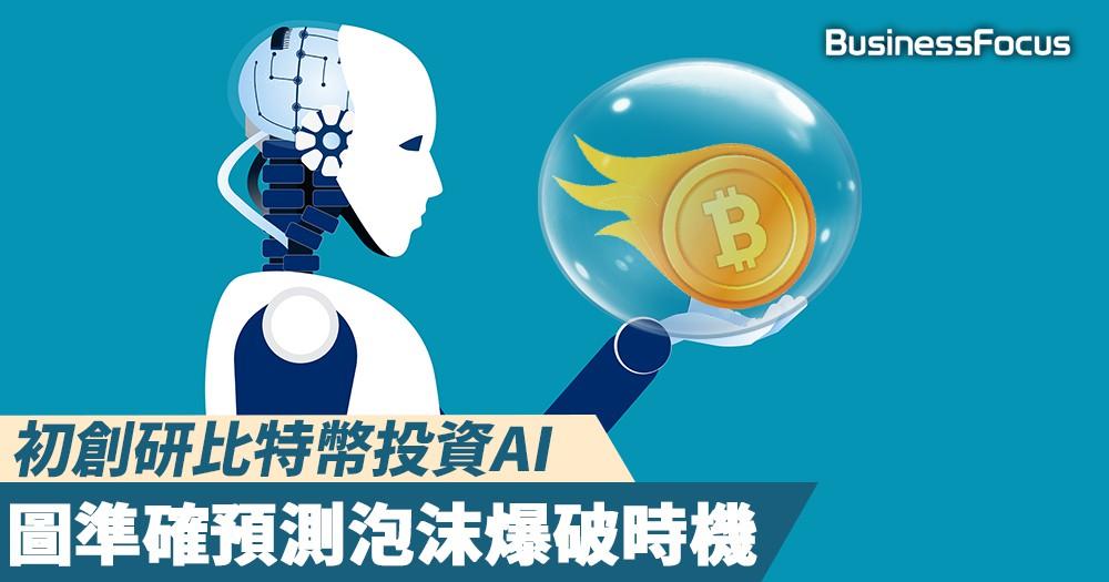 【投機風險】初創研比特幣投資AI,圖準確預測泡沫爆破時機