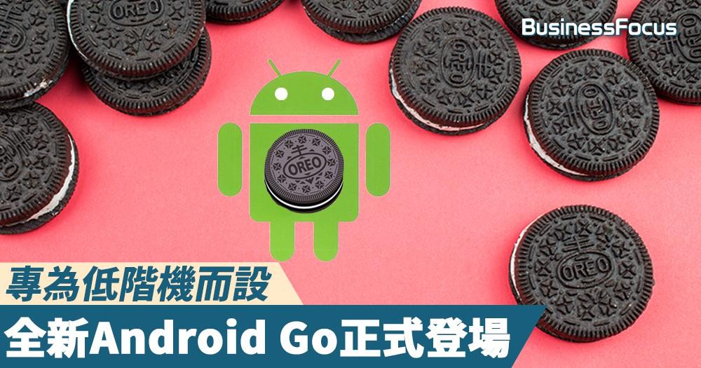 【舊機福音】專為低階機而設,全新Android Go正式登場