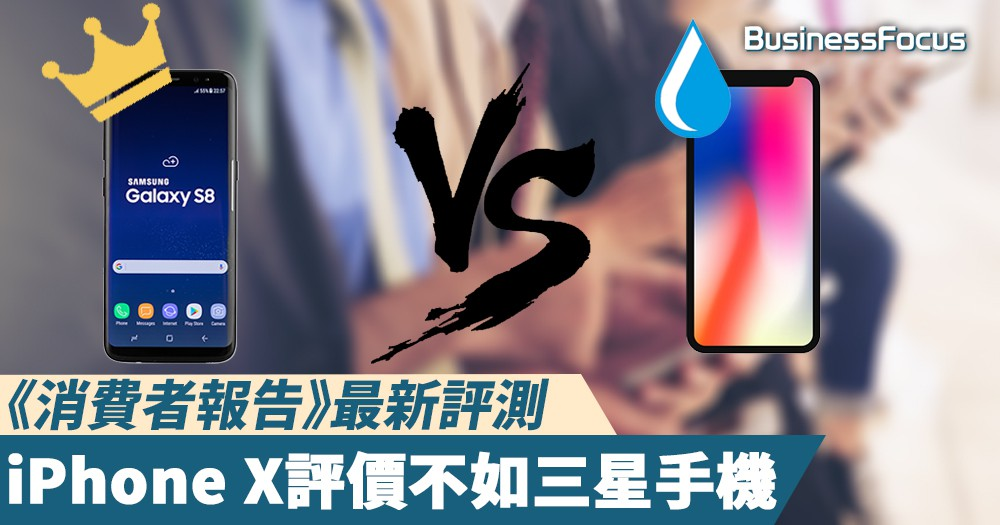 【手機大戰】《消費者報告》發表最新評測結果,iPhone X評價不如三星手機