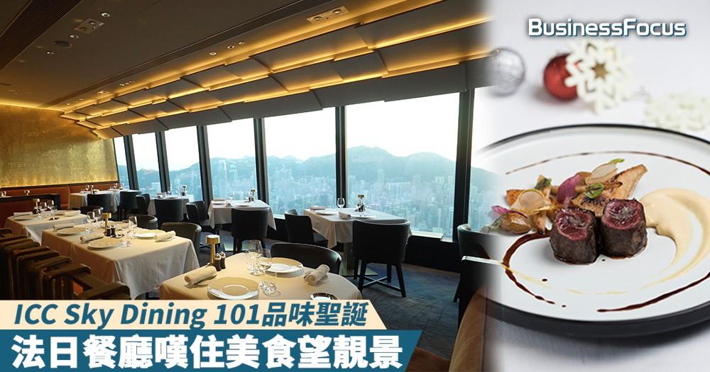 【聖誕搵食記】ICC Sky Dining 101品味聖誕:法日餐廳嘆住美食望靚景