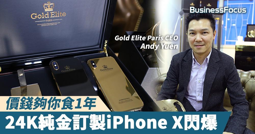 【上流生活】價錢夠你食1年,24K純金訂製iPhone X閃爆