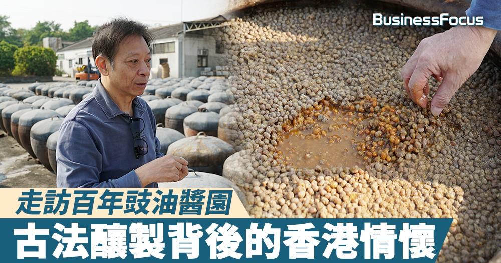 【後繼無人】走訪百年豉油醬園,「古法釀製」背後的香港情懷