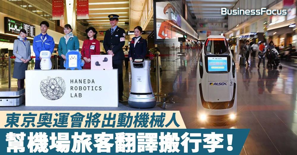 【先進機場】東京奧運會將出動機械人,幫機場旅客翻譯搬行李!