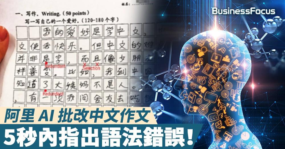 【取代教師?】阿里 AI 批改中文作文,5秒內指出語法錯誤!