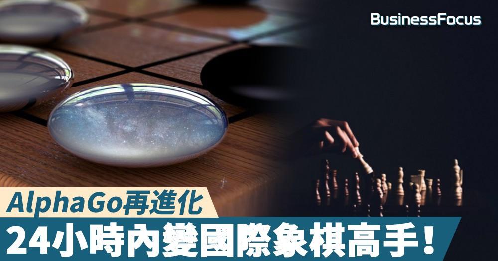 【戰無不勝】AlphaGo再進化,24小時內變國際象棋高手!