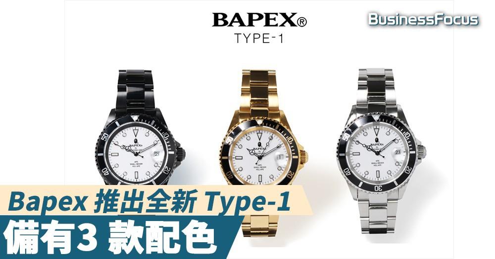 【猿力回歸】Bapex 推出全新 Type-1 ,備有3 款配色