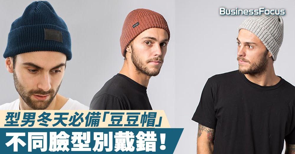【時尚型男】型男冬天必備「豆豆帽」,不同臉型別戴錯!