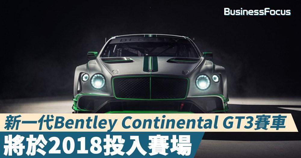 【風馳電掣】新一代Bentley Continental GT3賽車搶先看,將於2018投入賽場