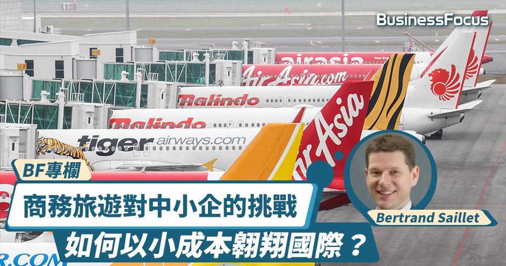 【BF專欄】商務旅遊對中小企的挑戰:如何以小成本翱翔國際?
