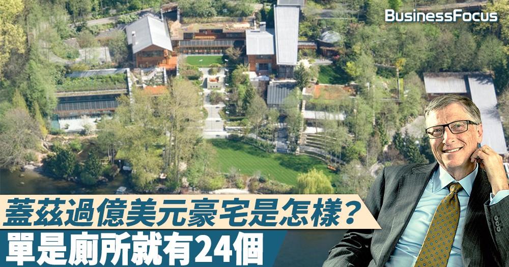 【富翁解密】蓋茲過億美元豪宅是怎樣?單是廁所就有24個!