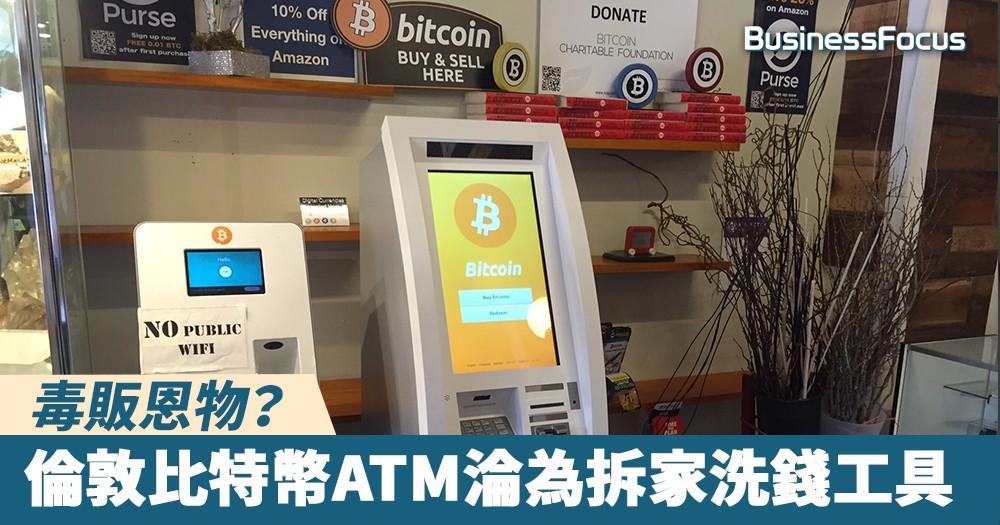 【玩死警察】毒販恩物?倫敦比特幣ATM淪為毒品拆家洗錢工具