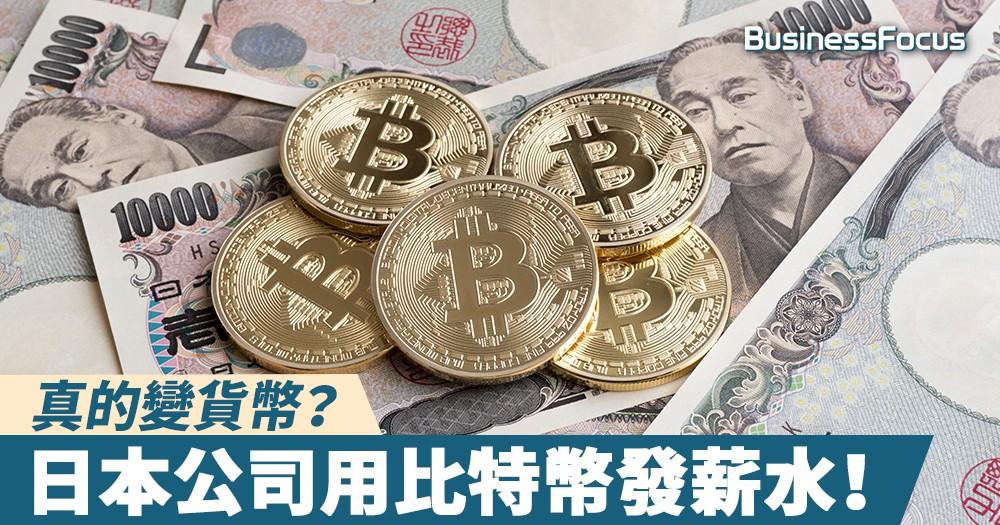 【你敢試嗎?】真的變貨幣?日本公司用比特幣發薪水!