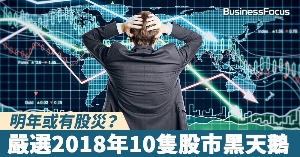 【居安思危】明年或有股災?嚴選2018年10隻股市黑天鵝