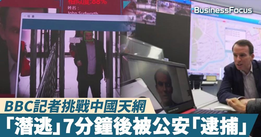 【無所遁形】BBC記者挑戰中國天網,「潛逃」7分鐘後被公安「逮捕」!