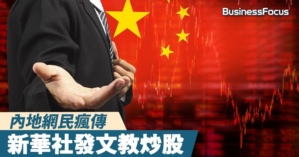 【黨教炒股】新華社發文談投資股票傳授5點心法,內地網民瘋傳