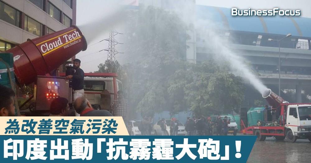 【錦囊妙計】為改善空氣污染,印度出動「抗霧霾大砲」!