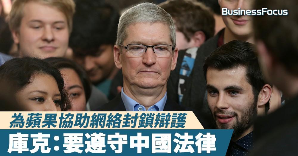 【黨的蘋果】為蘋果協助網絡封鎖辯護,庫克:要遵守中國法律