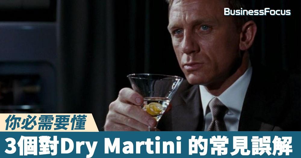 【007都飲錯】3個對Dry Martini 的常見誤解,你必需要懂