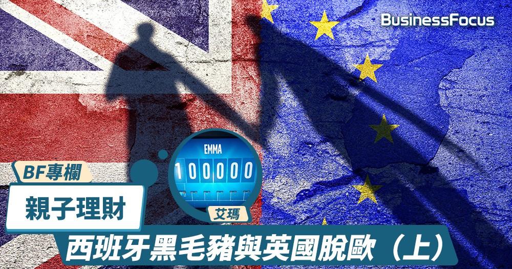 【BF專欄】親子理財:西班牙黑毛豬與英國脫歐(上)