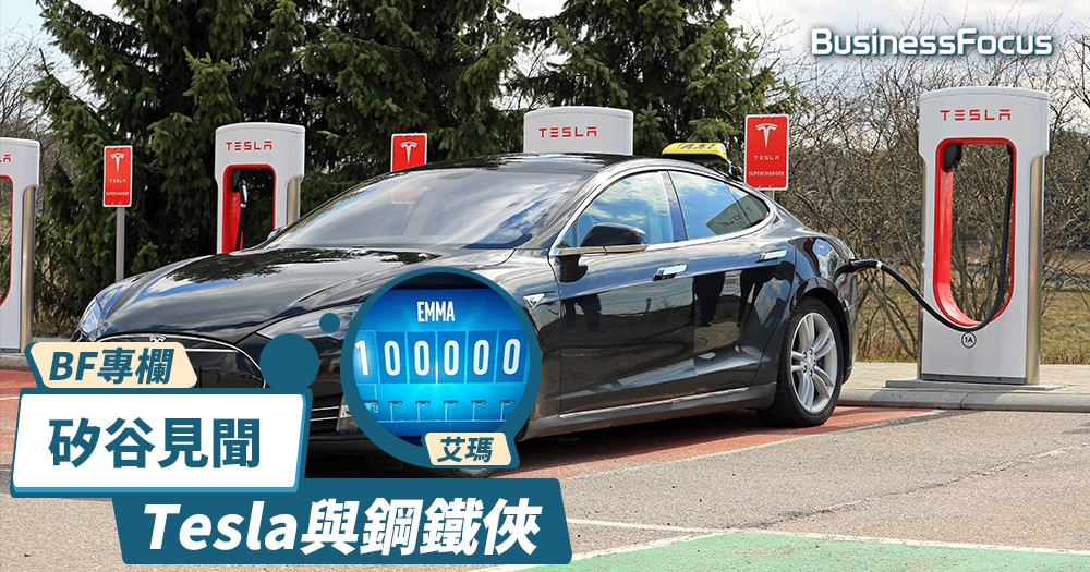 【BF專欄】矽谷見聞:Tesla與鋼鐵俠