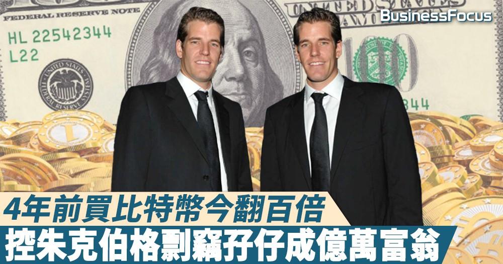 【strong hold】4年前買比特幣今翻百倍,控朱克伯格剽竊兄弟成億萬富翁