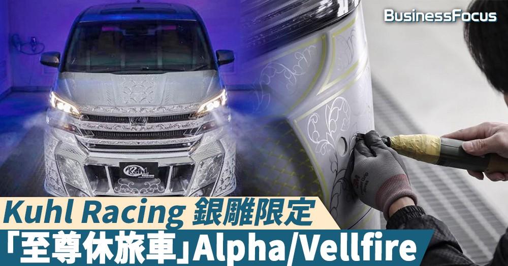 【休旅之霸】日本Kuhl Racing 銀雕特製,「至尊MPV」Alpha/Vellfire