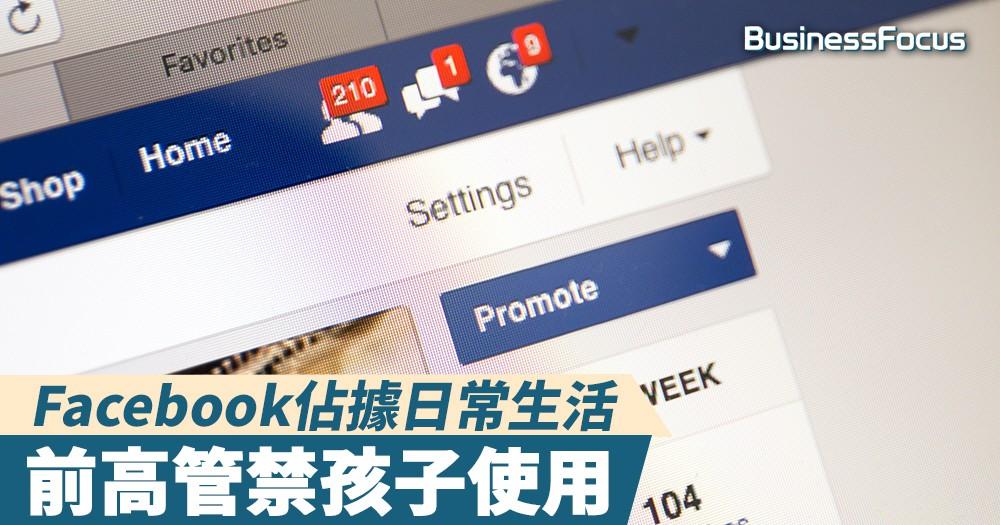 【為呃like而活?】Facebook佔據日常生活,前高管禁孩子使用