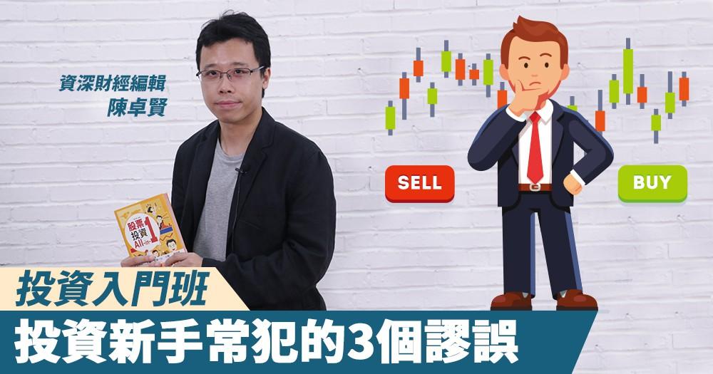 【投資入門班】資深財經編輯「教路」,投資新手常犯的3個謬誤!