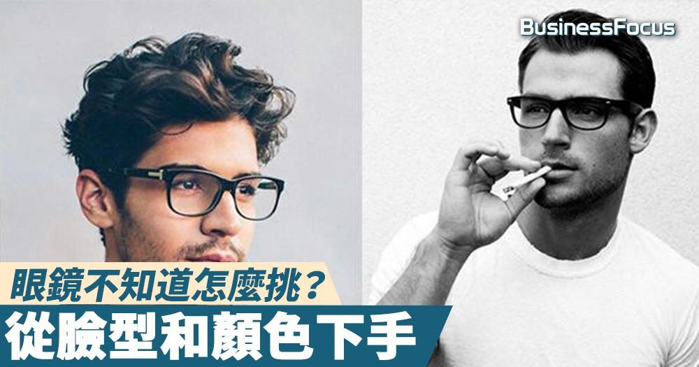 【散發迷人魅力】眼鏡不知道怎麼挑?從臉型和顏色下手