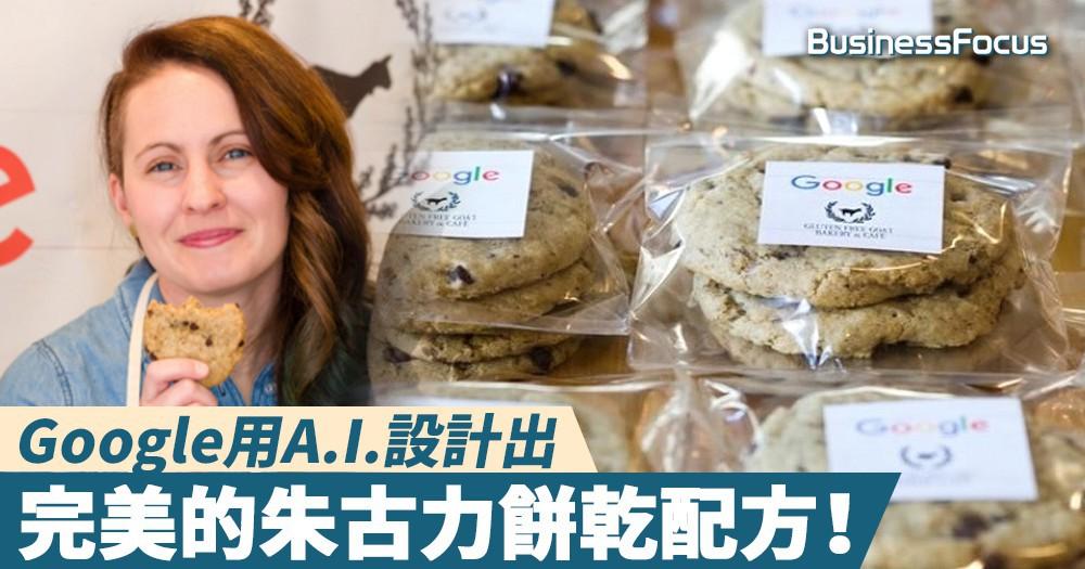 【五星級大廚】Google用A.I.設計出完美的朱古力餅乾配方!