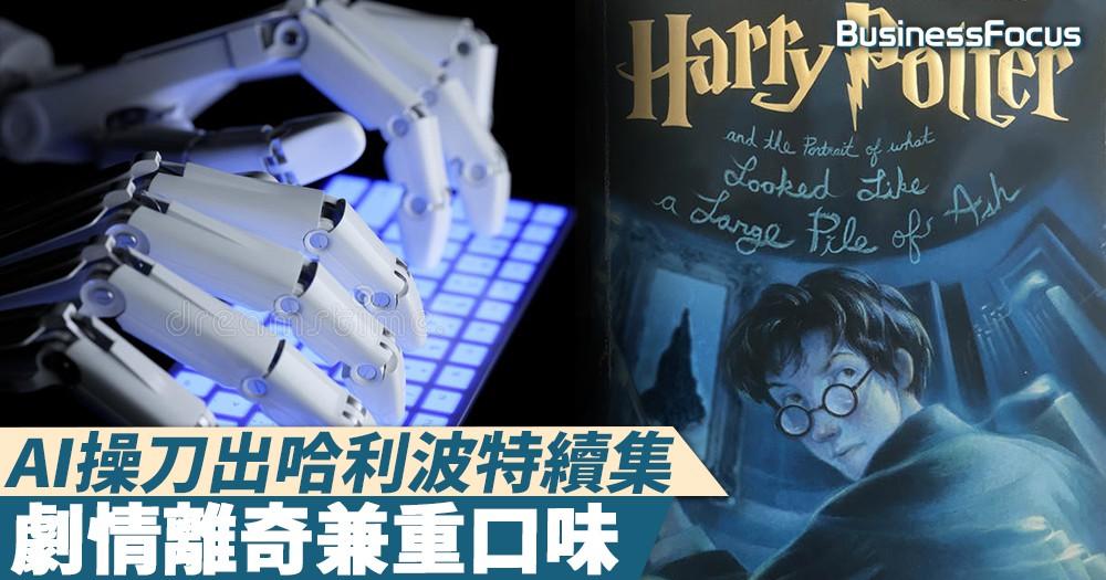 【A.I羅琳】AI操刀出哈利波特續集,劇情離奇兼重口味