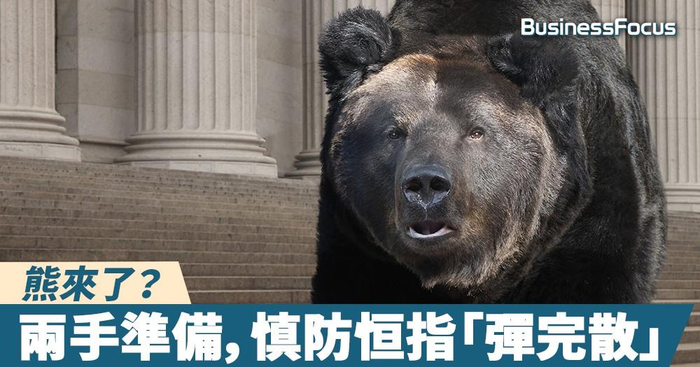 【雲狄股評】熊來了?兩手準備,慎防恒指「彈完散」