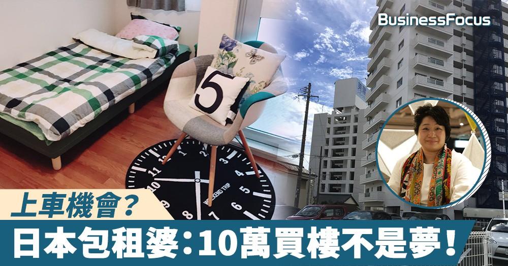 【上車機會】睇準買入跌足9成舊單位,日本包租婆:10萬買樓不是夢!
