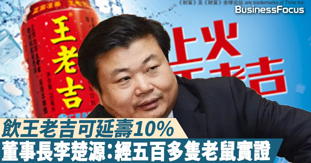 【信不信由你】飲王老吉可延壽10%,廣藥董事長李楚源:經五百多隻老鼠實證