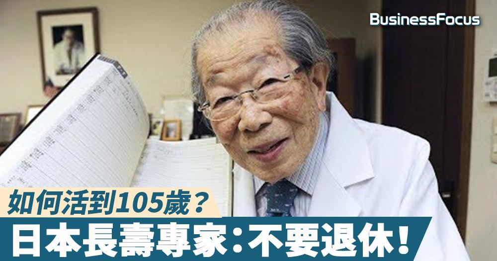 【高齡秘訣】如何活到105歲?日本長壽專家:不要退休!