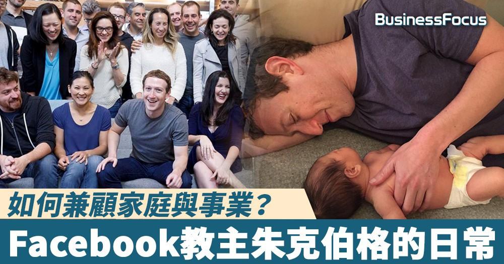 【年輕企業家】如何兼顧家庭與事業?Facebook教主朱克伯格的日常