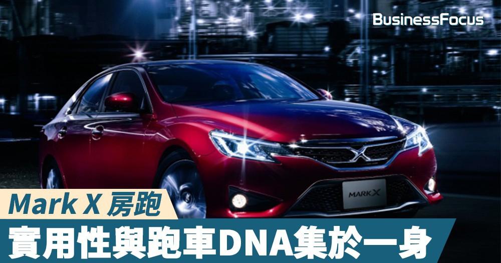 【Mark X 房跑】實用性與跑車DNA集於一身