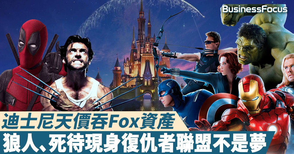 【影業新格局】迪士尼天價吞Fox資產做一哥,狼人現身復仇者聯盟不是夢!