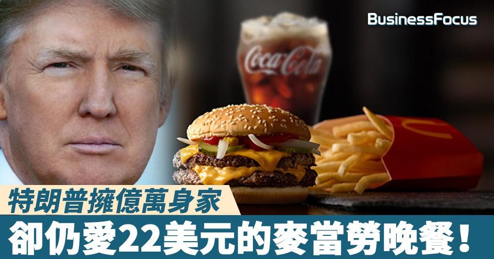 【平民一面】特朗普擁億萬身家,卻仍愛22美元的麥當勞晚餐!
