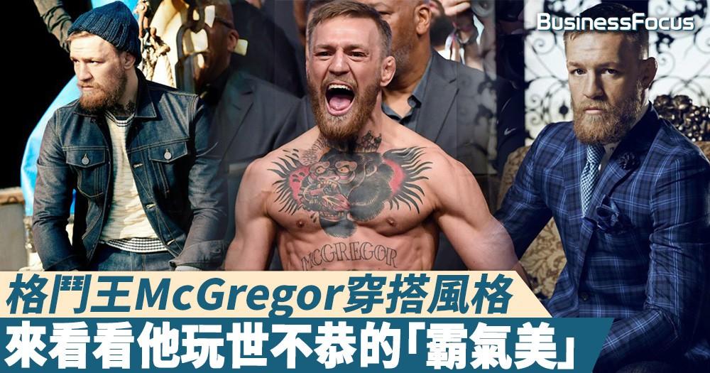 【霸氣風格】格鬥王McGregor穿搭風格:玩世不恭的「霸氣美」
