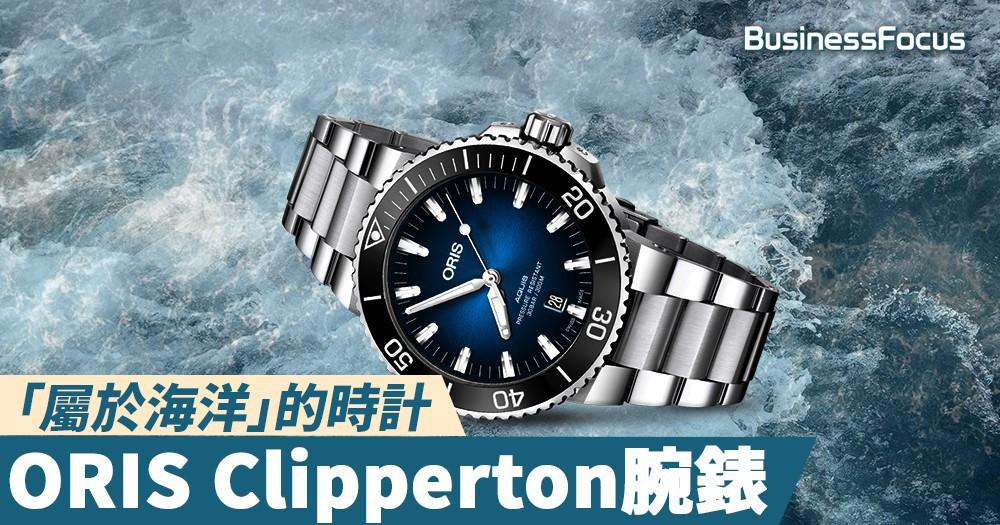 【探索隊專用】「屬於海洋」的時計,ORIS Clipperton腕錶