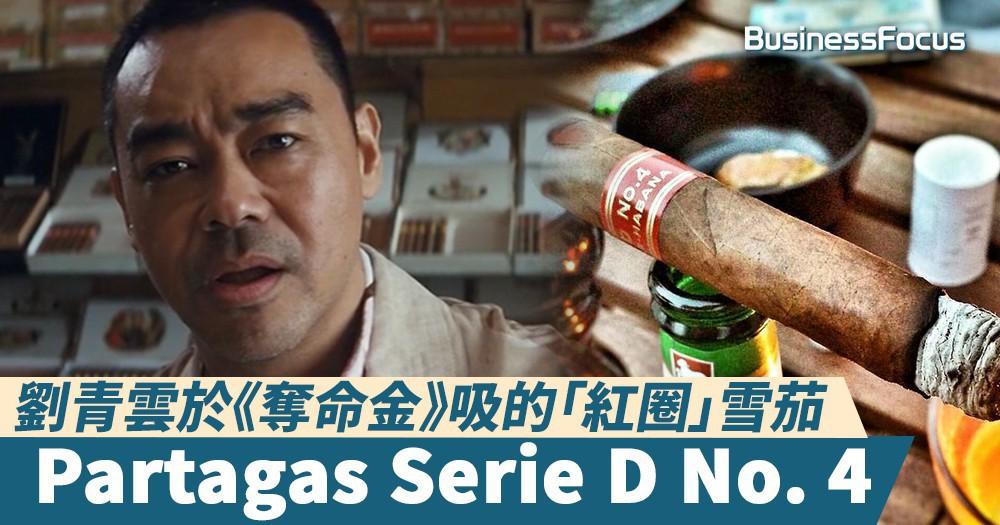 【生活品味】劉青雲於《奪命金》吸的「紅圈」雪茄 - Partagas Serie D No. 4