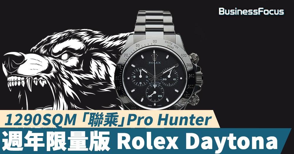 【黑色獵人】1290SQM 「聯乘」Pro Hunter 週年限量版 Rolex Daytona