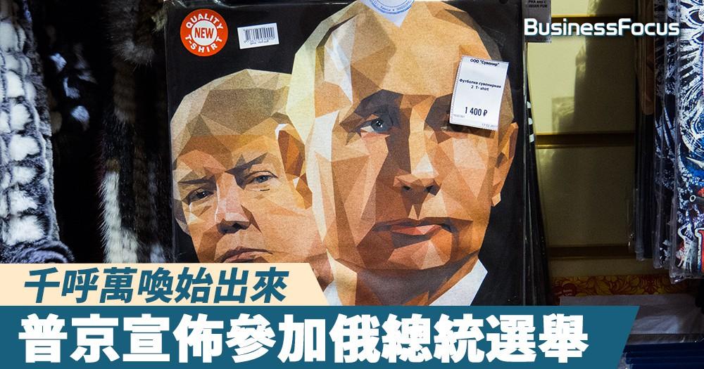 【做到2046】千呼萬喚始出來,普京宣佈參加2018年俄羅斯總統選舉