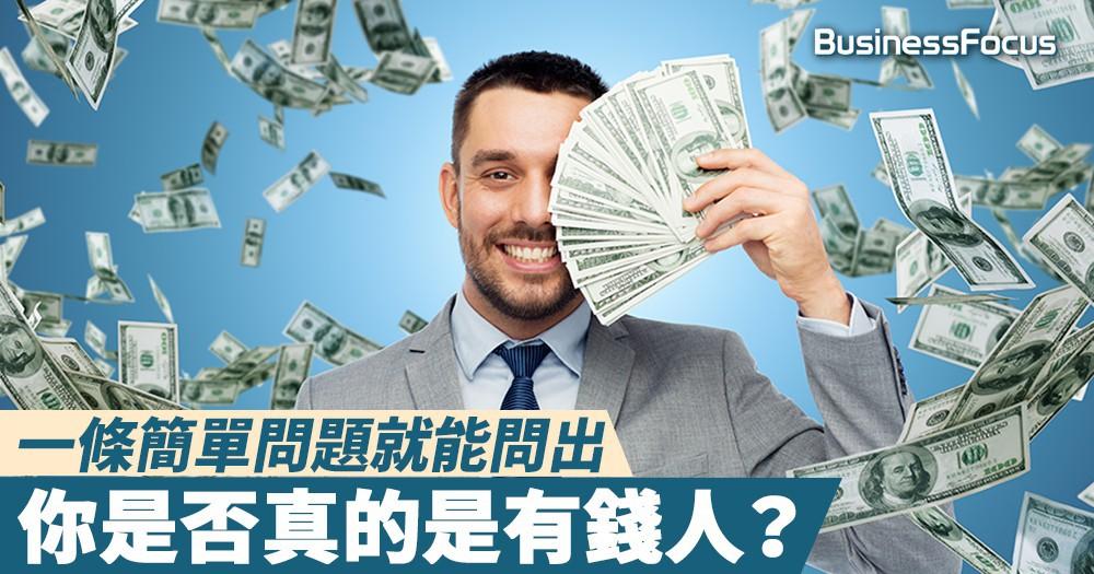 【金錢之道】一條簡單問題就能問出,你是否真的是有錢人?