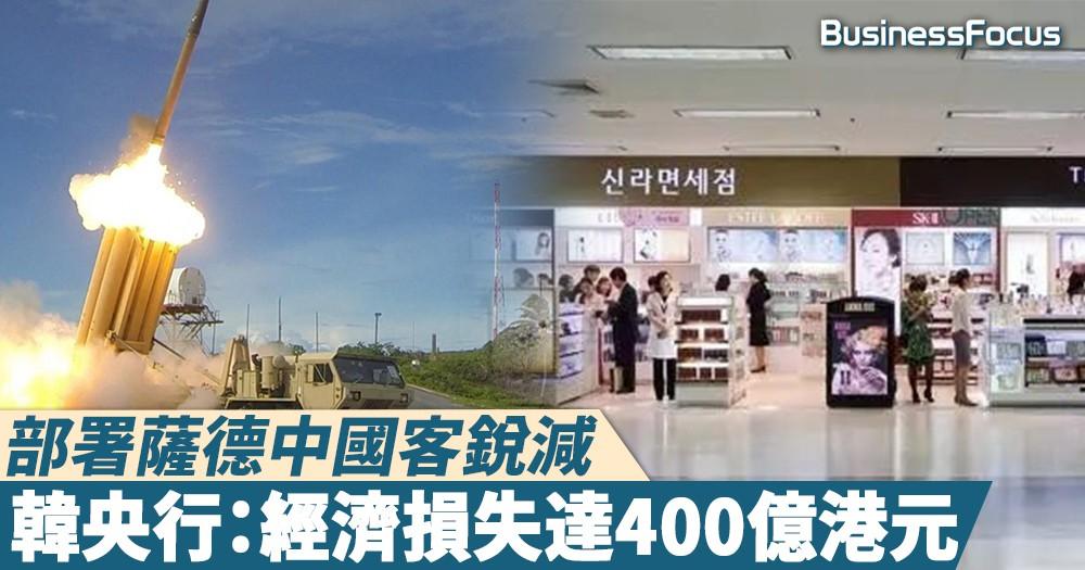 【怪別人喔?】部署薩德中國客銳減,韓央行:經濟損失達400億港元