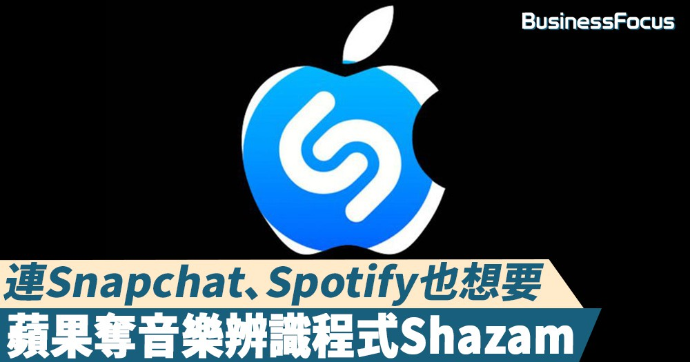 【天衣無縫】連Snapchat、Spotify也想要,蘋果收購辨識音樂程式Shazam