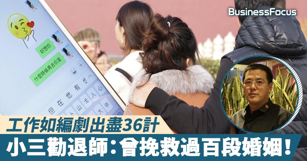 【北京直擊】工作如編劇出盡36計,小三勸退師:曾挽救過百段婚姻!