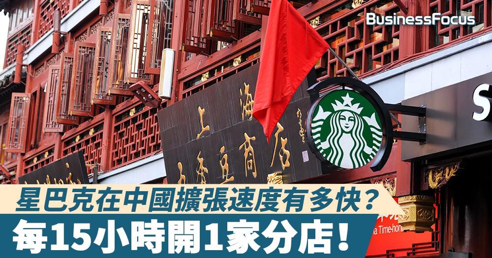 【極速開店】星巴克在中國擴張速度有多快?每15小時開1家分店!