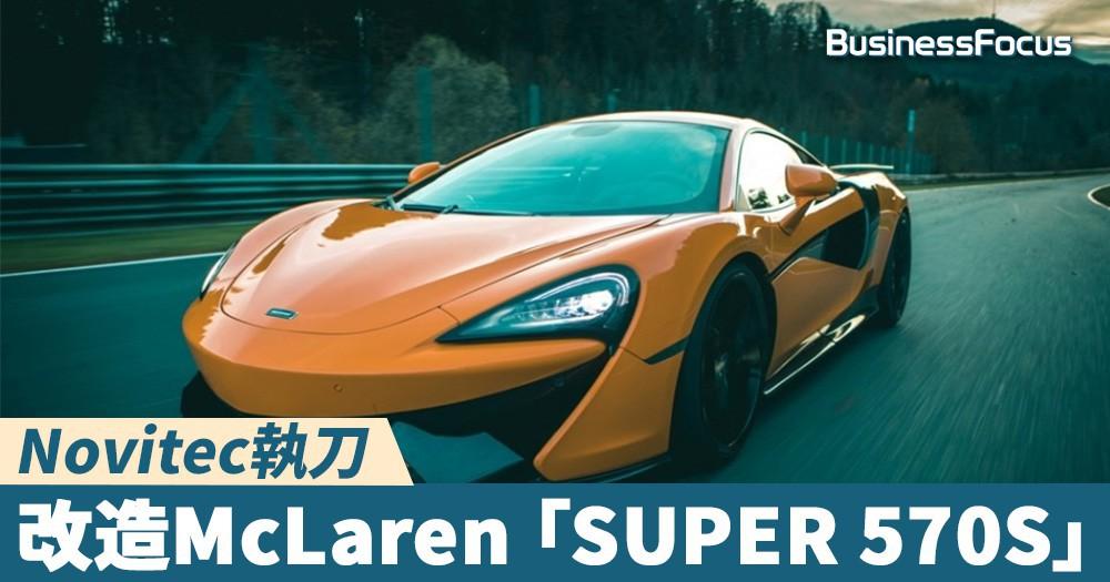 【神級改裝】Novitec執刀-改造McLaren 「SUPER 570S」